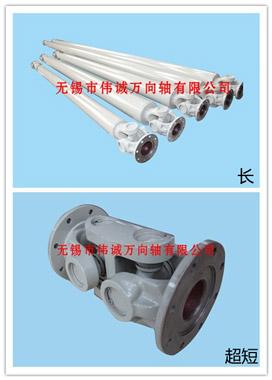 定制wanxiang轴
